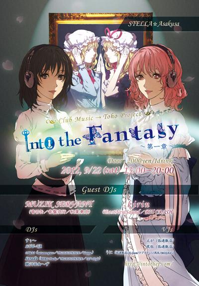 0922_into_the_fantasy_omote